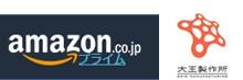 大王製作所Amazon店