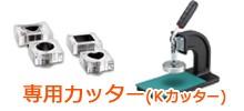 加工工具/機材 専用カッター