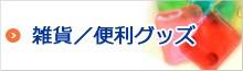 雑貨/便利グッズ