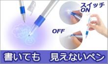 雑貨/便利グッズ 書いても見えない無色透明のペン!隠恋慕DX2(かくれんぼデラックス2)