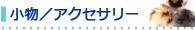 小物/アクセサリー