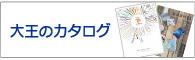 大王のカタログ