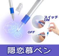 見えないペン かくれんぼペン