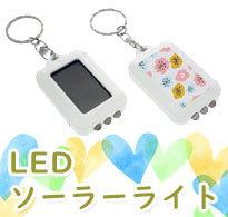 LEDソーラーライト