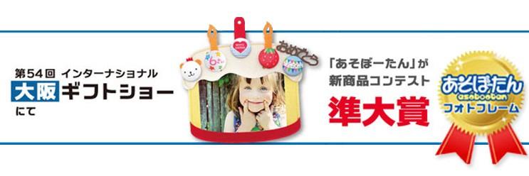 第54回インターナショナル大阪ギフトショー 「あそぼーたん」新商品コンテスト準優勝