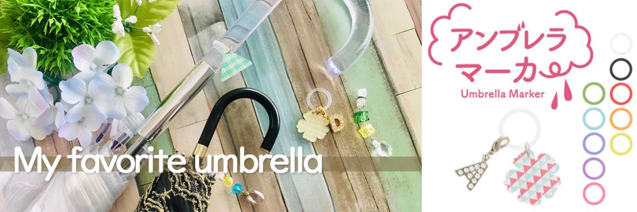 雨傘や日傘にアクセサリー パラソルチャーム