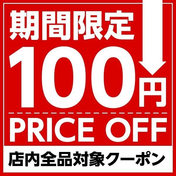 3点以上で100円OFF