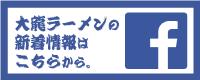 大龍ラーメンからのお知らせ
