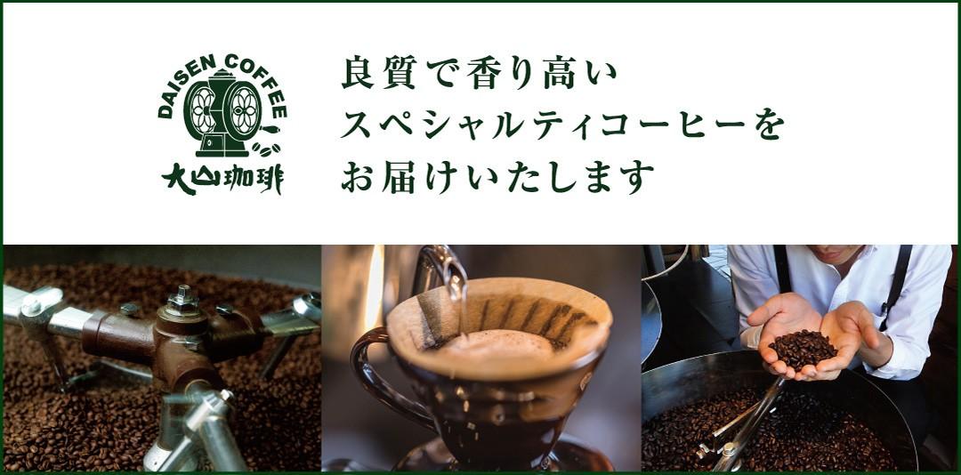 良質で香り高いスペシャルティコーヒー