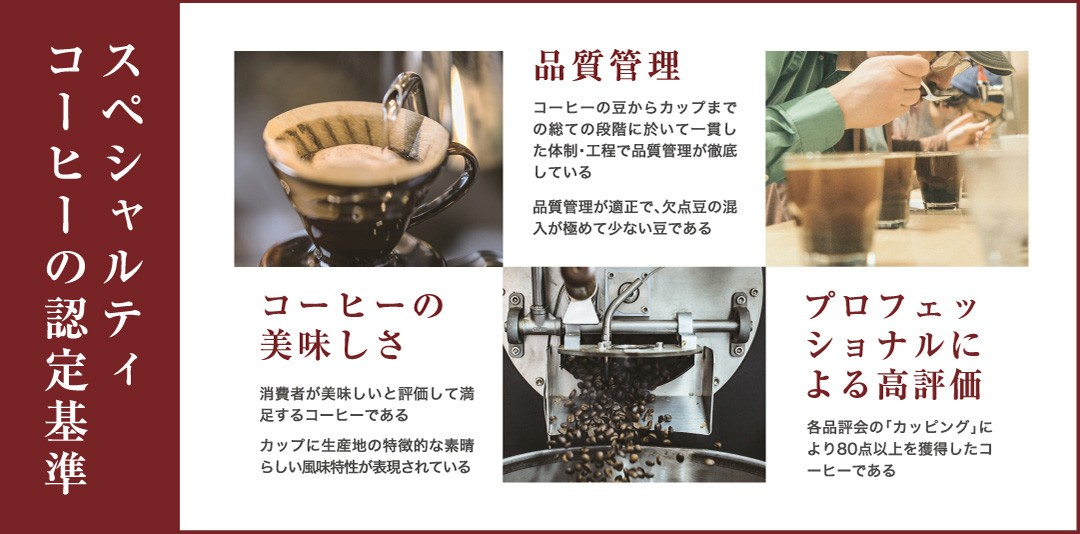 スペシャルティコーヒー認定基準