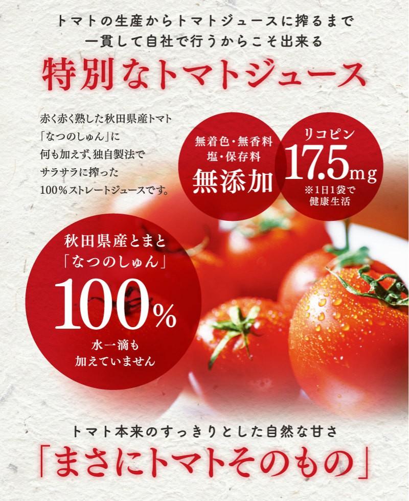 トマトジュースイメージ