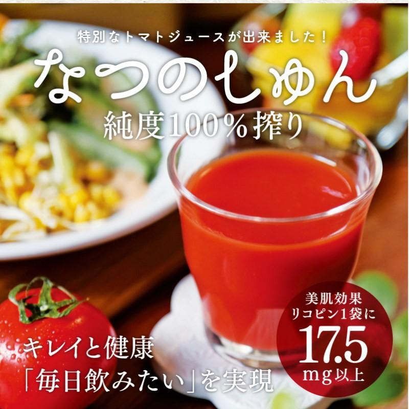 トマトジュースイメージ2と露地栽培
