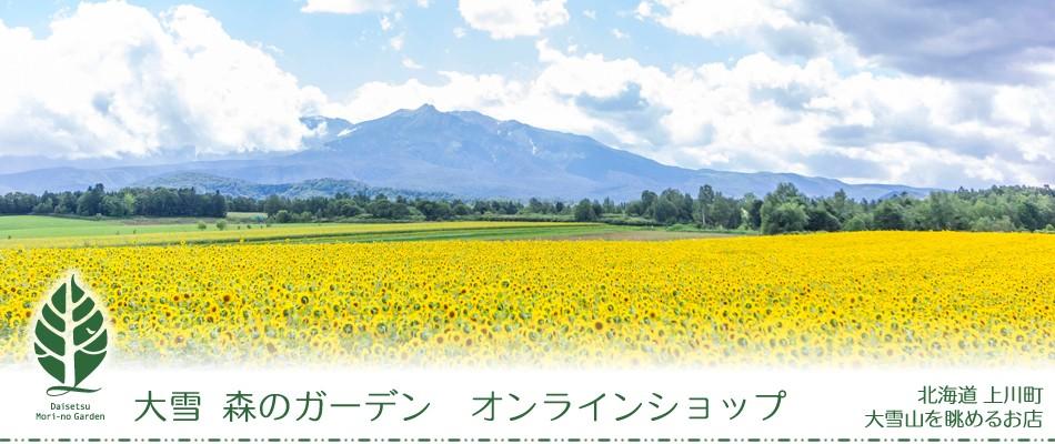 北海道・上川町にある大雪 森のガーデンのオンラインショップです。