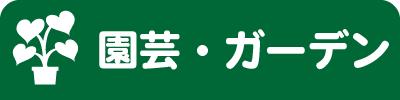 園芸・グッズ