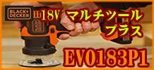 ブラックアンドデッカー EVO183P1