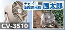 ナカトミ 循環 送風機 風太郎