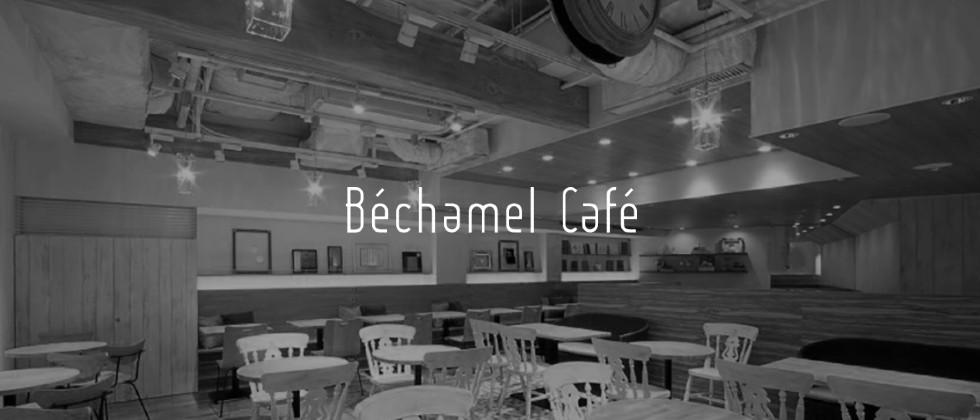 ベシャメルカフェ(bechamelcafe)