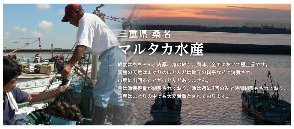 三重県 桑名 マルタカ水産