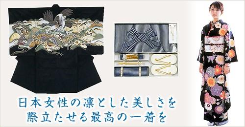 日本女性の凛とした美しさを際立たせる最高の一着を