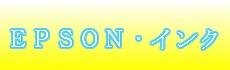 EPSONインク