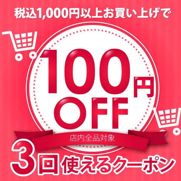 店内全品対象☆¥1,000(税込)以上で100円OFF×3回使える!