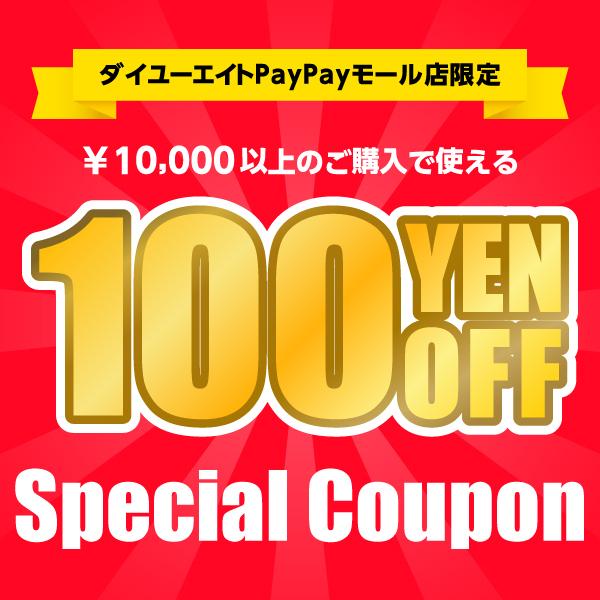 10,000円以上ご購入で使える100円OFFクーポン