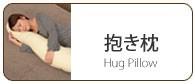癒しの抱き枕