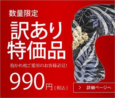 990円特別価格