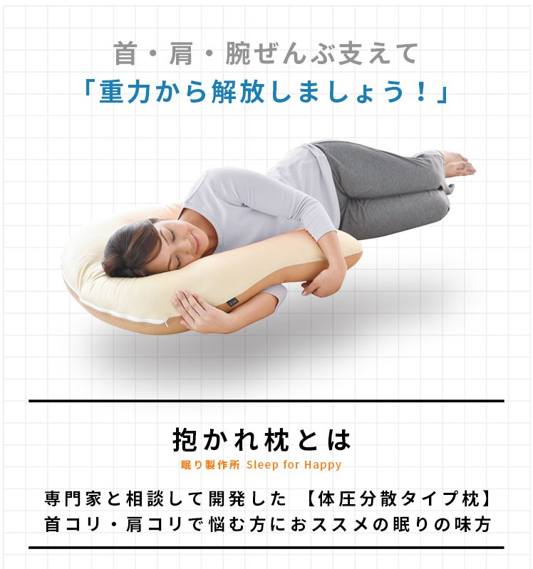首・肩・腕ぜんぶ支えて「重力から解放しましょう!」 抱かれ枕とは専門家と相談して開発した【体圧分散タイプ枕】 首コリ・肩コリで悩む方にお勧めの眠りの味方