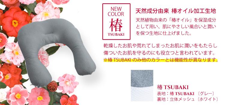 椿-TSUBAKI