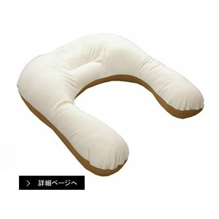 テレビや雑誌で紹介されている人気No.1抱かれ枕。
