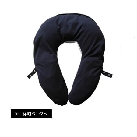 旅の満足度UP!移動時間を快適に過ごす旅行用抱かれ枕。