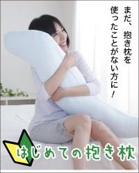はじめての抱き枕