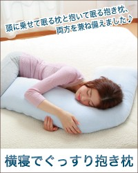 横寝でぐっすり抱き枕
