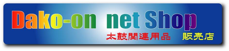 Dako-on net Shop 太鼓関連用品 販売店