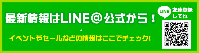 最新情報はLINE@公式から!イベントやセールなどの情報はここでチェック!友達登録してね