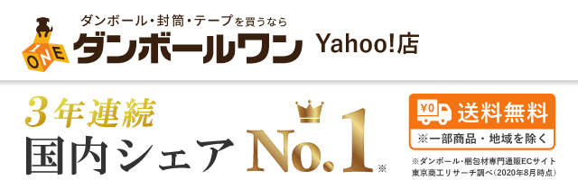ワン ダンボール 石川県/株式会社ダンボール・ワン