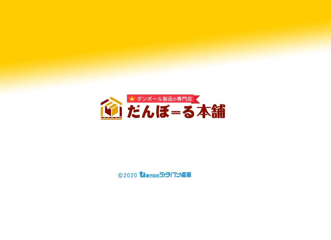 だんぼーる本舗 copyright 2020 株式会社タチバナ産業
