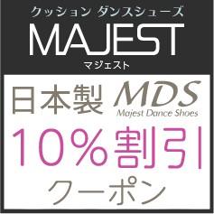 【MAJEST Yahoo!ショッピング店】日本製ダンスシューズ MDS に使える10%引クーポン