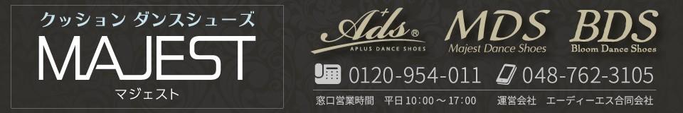 Ads JAPANのダンスシューズを販売している正規販売代理店です