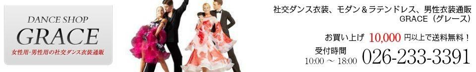 厳選された社交ダンス衣装・ダンス用品を、ご提案いたします。
