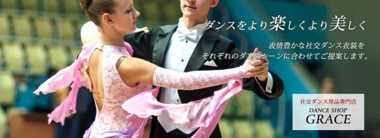 社交ダンス用品専門店 GRACE
