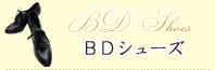 BDシューズ