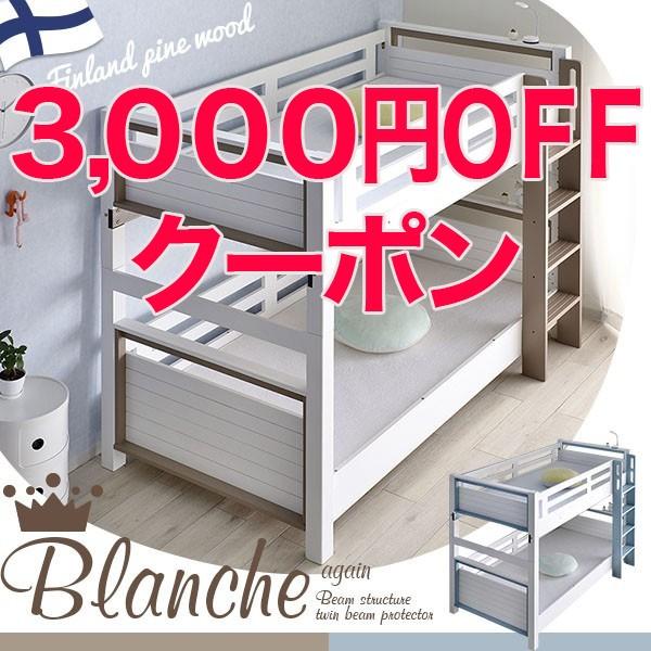 3,000円OFF2段ベッド ブランシェII専用クーポン 5/22