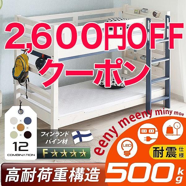 2,600円OFFイーニー 専用クーポン5/22
