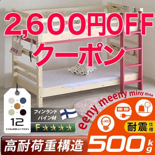 2,600円OFFイーニー 専用クーポン 5/22