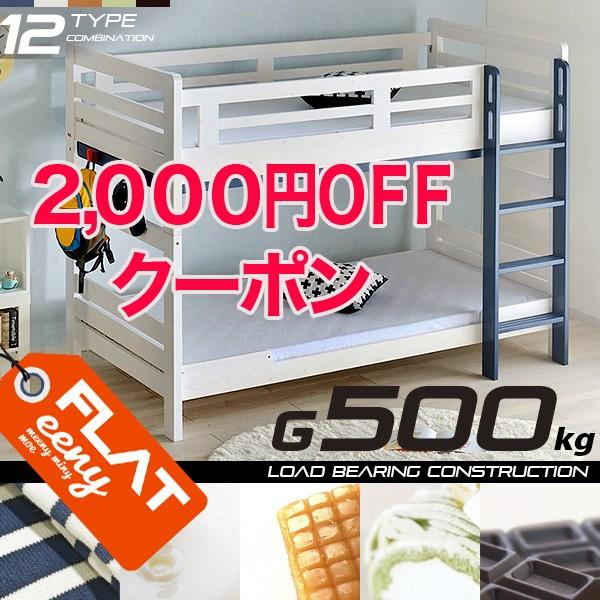 2,000円OFFイーニーフラット 専用クーポン 5/22