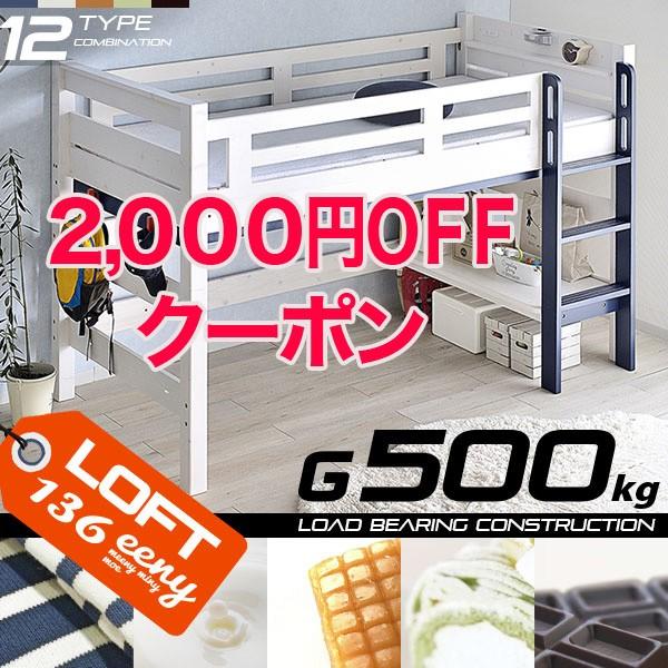 2,000円OFFイーニーロフトMid Basic 専用クーポン 5/22