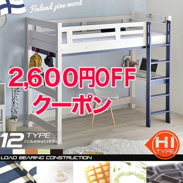 2,600円OFFイーニーロフト Hi Basic 専用クーポン 5/22