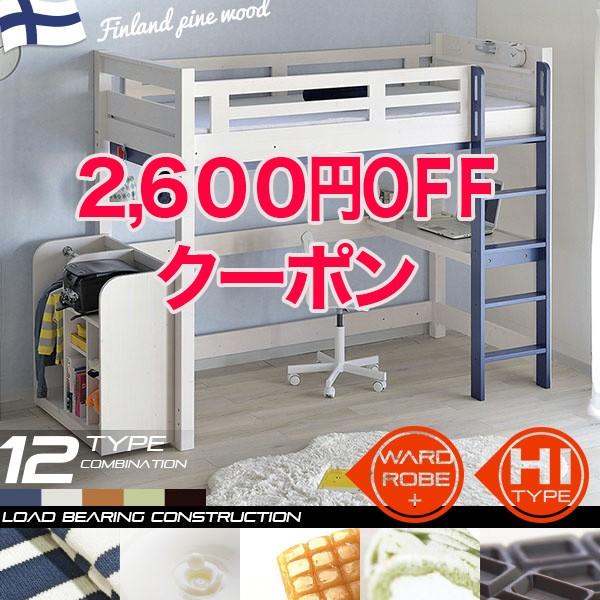 2,600円OFFイーニーロフト Hi 服吊 専用クーポン 5/22